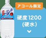 アコール限定 硬度500(中硬水)