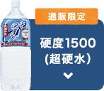 硬度250(中硬水)