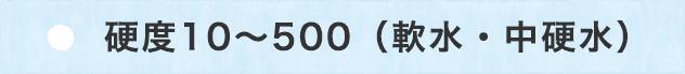 硬度10〜500(軟水・中硬水)