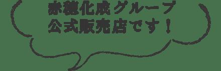 赤穂化成グループ公式販売店です!