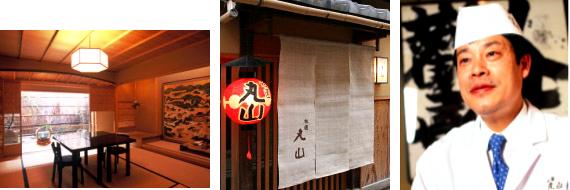 「祇園丸山」は、2009年~8年連続ミシュラン2つ星を獲得した名店!