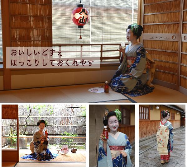 祇園で人気の舞妓・杏佳(きょうか)さんも絶賛!