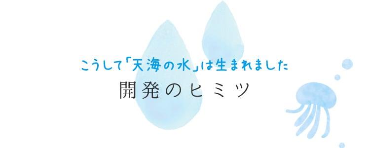 こうして「天海の水」は生まれました 開発のヒミツ