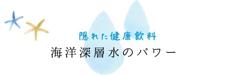 隠れた健康飲料 海洋深層水のパワー