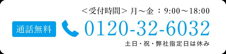 <受付時間>月~金: 9:00~18:00通話無料 0120-32-6032 土日・祝・弊社指定休日除く